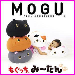 MOGU モグ MOGU もぐっち みーたん MOGU ビーズクッション モグ|rcmdin