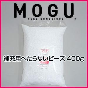 MOGU モグ MOGU 補充用へたらないビーズ 400g MOGU ビーズクッション モグ|rcmdin