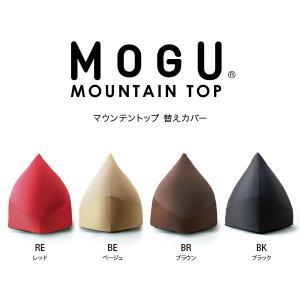 MOGU モグ マウンテントップ 専用替えカバー ビーズクッション パウダービーズ|rcmdin