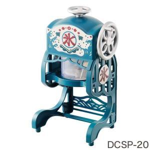 電動かき氷機 電動本格ふわふわ氷かき器 DCSP-1751 ...