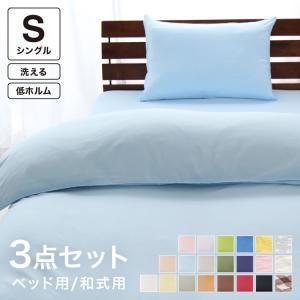 20色×3サイズから選べる!やわらか素材の布団カバー3点セット【Kotka】コトカ シングル