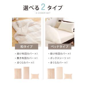 20色×3サイズから選べる! やわらか素材 布団カバー 3点セット 【Kotka】 コトカ シングル ロング|rcmdin|02