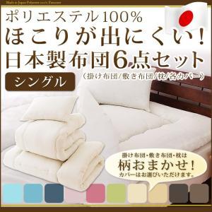 日本製 カバー付き布団6点セット シングル 柄おまかせ ほこりが出にくい布団 国産 布団セット 6点セット 布団 ふとん 新生活