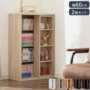 本棚 スライド書棚 スリム シングル 2個セット スライド式本棚 木製 本棚 ブックシェルフ ラック コミック 文庫 収納 幅60cm|rcmdin