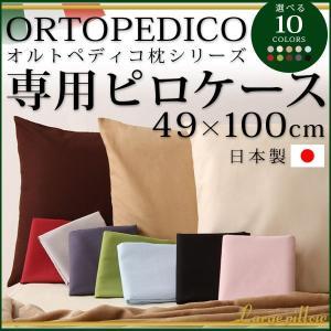 枕カバー ピロケース ピローケース オルトペディコ専用 日本製 49×100cm 代引不可 メール便 rcmdin