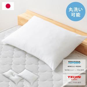 ウォッシャブル枕 まくら 洗える枕 テイジン製中綿使用 ウォッシャブル ピロー 日本製 国産|rcmdin