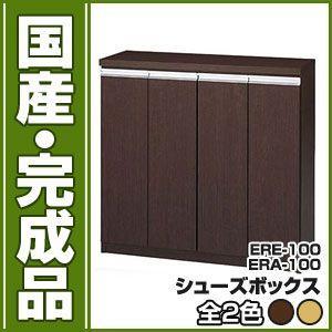 フナモコ シューズボックス ERE-100 日本製 完成品 FUNAMOKO rcmdin