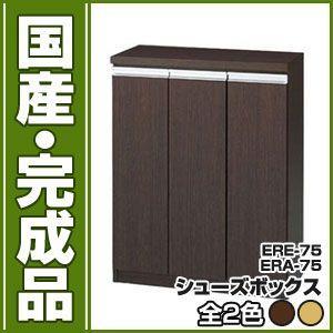 フナモコ シューズボックス ERE-75 日本製 完成品 FUNAMOKO rcmdin