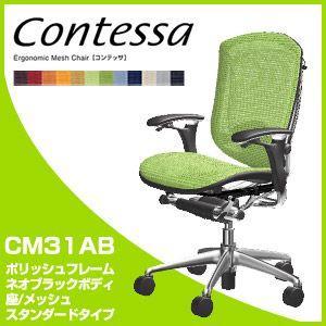 コンテッサ タスクチェア CM31AB ポリッシュフレーム:ネオブラックボディ:座/メッシュ contessa デスクチェア スタンダードタイプ オカムラ|rcmdin