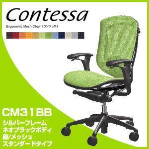 コンテッサ タスクチェア CM31BB ブラックフレーム:ネオブラックボディ:座/メッシュ contessa デスクチェア スタンダードタイプ オカムラ|rcmdin