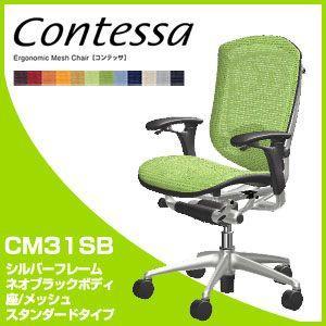 コンテッサ タスクチェア CM31SB シルバーフレーム:ネオブラックボディ:座/メッシュ contessa デスクチェア スタンダードタイプ オカムラ|rcmdin