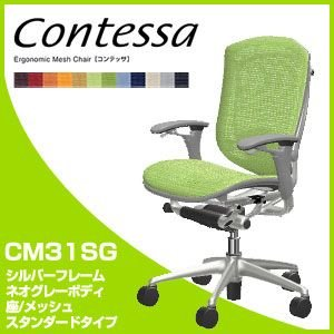 コンテッサ タスクチェア CM31SG シルバーフレーム:ネオグレーボディ:座/メッシュ contessa デスクチェア スタンダードタイプ オカムラ|rcmdin