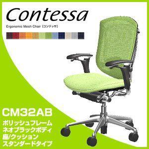 コンテッサ タスクチェア CM32AB ポリッシュフレーム:ネオブラックボディ:座/クッション contessa デスクチェア スタンダードタイプ オカムラ|rcmdin