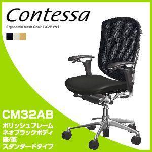 コンテッサ タスクチェア CM32AB ポリッシュフレーム:ネオブラックボディ:座/革 contessa デスクチェア スタンダードタイプ オカムラ|rcmdin