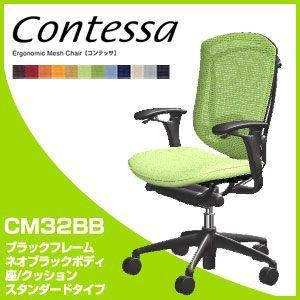 コンテッサ タスクチェア CM32BB ブラックフレーム:ネオブラックボディ:座/クッション contessa デスクチェア スタンダードタイプ オカムラ|rcmdin