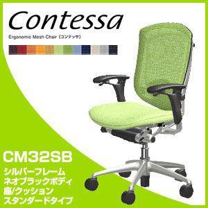 コンテッサ タスクチェア CM32SB シルバーフレーム:ネオブラックボディ:座/クッション contessa デスクチェア スタンダードタイプ オカムラ|rcmdin