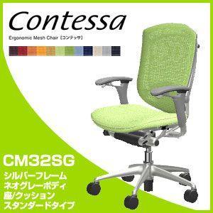 コンテッサ タスクチェア CM32SG シルバーフレーム:ネオグレーボディ:座/クッション contessa デスクチェア スタンダードタイプ オカムラ|rcmdin