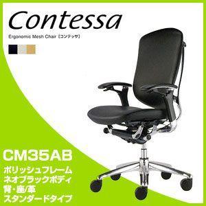 コンテッサ タスクチェア CM35AB ポリッシュフレーム:ネオブラックボディ:背・座/革 contessa デスクチェア スタンダードタイプ オカムラ|rcmdin