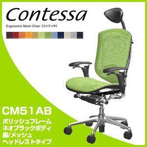コンテッサ タスクチェア CM51AB ポリッシュフレーム:ネオブラックボディ:座/メッシュ contessa デスクチェア ヘッドレストタイプ オカムラ|rcmdin