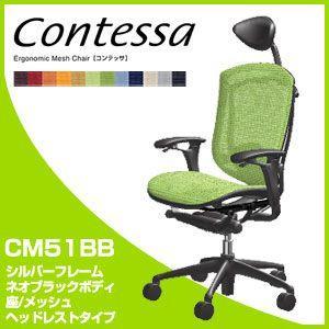 コンテッサ タスクチェア CM51BB ブラックフレーム:ネオブラックボディ:座/メッシュ contessa デスクチェア ヘッドレストタイプ オカムラ|rcmdin