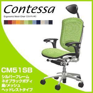 コンテッサ タスクチェア CM51SB シルバーフレーム:ネオブラックボディ:座/メッシュ contessa デスクチェア ヘッドレストタイプ オカムラ|rcmdin