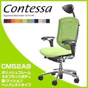 コンテッサ タスクチェア CM52AB ポリッシュフレーム:ネオブラックボディ:座/クッション contessa デスクチェア ヘッドレストタイプ オカムラ|rcmdin