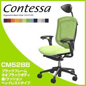 コンテッサ タスクチェア CM52BB ブラックフレーム:ネオブラックボディ:座/クッション contessa デスクチェア ヘッドレストタイプ オカムラ|rcmdin