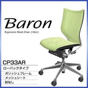 バロン オフィスチェア CP33AR【ローバック 肘なし 座メッシュ ボディカラー:ブラック フレームカラー:ポリッシュ】 バロンチェア Baron オカムラ 代引き不可|rcmdin