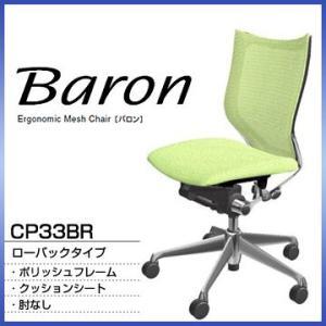 バロン CP33BR Baron ローバック ポリッシュフレーム クッションシート 肘なし オフィスチェア オカムラ|rcmdin