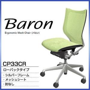 バロン オフィスチェア CP33CR【ローバック 肘なし 座メッシュ ボディカラー:ブラック フレームカラー:シルバー】 バロンチェア Baron オカムラ 代引き不可|rcmdin
