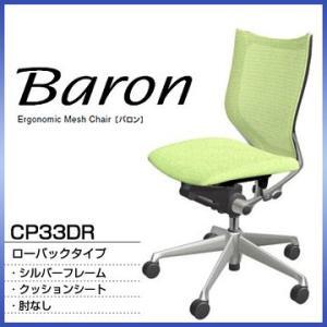 バロン オフィスチェア CP33DR【ローバック 肘なし 座クッション ボディカラー:ブラック フレームカラー:シルバー】 バロンチェア Baron オカムラ 代引き不可|rcmdin