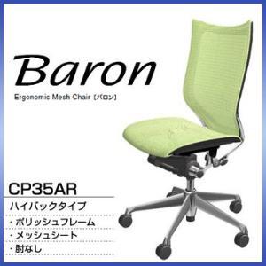 バロン オフィスチェア CP35AR【ハイバック 肘なし 座メッシュ ボディカラー:ブラック フレームカラー:ポリッシュ】 バロンチェア Baron オカムラ 代引き不可|rcmdin