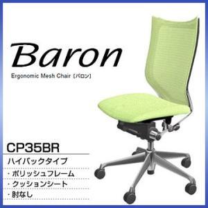 バロン CP35BR Baron ハイバック ポリッシュフレーム クッションシート 肘なし オフィスチェア オカムラ|rcmdin