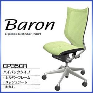 バロン オフィスチェア CP35CR【ハイバック 肘なし 座メッシュ ボディカラー:ブラック フレームカラー:シルバー】 バロンチェア Baron オカムラ 代引き不可|rcmdin