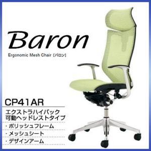 バロン CP41AR Baron エクストラハイバック可動ヘッドレスト ポリッシュフレーム メッシュシート デザインアーム オフィスチェア オカムラ|rcmdin