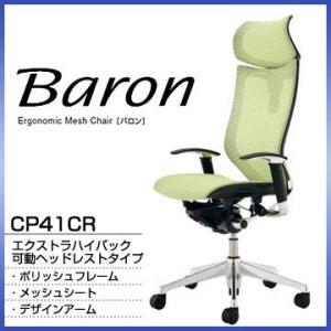 バロン CP41CR Baron エクストラハイバック可動ヘッドレスト シルバーフレーム メッシュシート デザインアーム オフィスチェア オカムラ|rcmdin