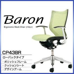 バロン CP43BR Baron ローバック ポリッシュフレーム クッションシート デザインアーム オフィスチェア オカムラ|rcmdin