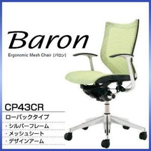 バロン CP43CR Baron ローバック シルバーフレーム メッシュシート デザインアーム オフィスチェア オカムラ|rcmdin