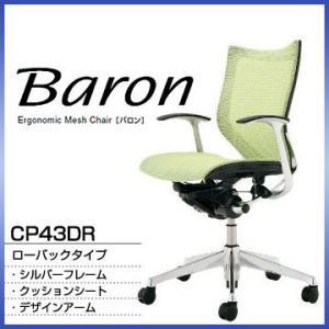 バロン CP43DR Baron ローバック シルバーフレーム クッションシート デザインアーム オフィスチェア オカムラ|rcmdin