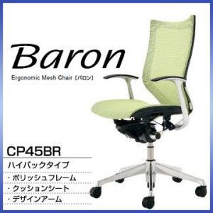 バロン CP45BR Baron ハイバック ポリッシュフレーム クッションシート デザインアーム オフィスチェア オカムラ|rcmdin
