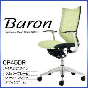バロン CP45DR Baron ハイバック シルバーフレーム クッションシート デザインアーム オフィスチェア オカムラ|rcmdin