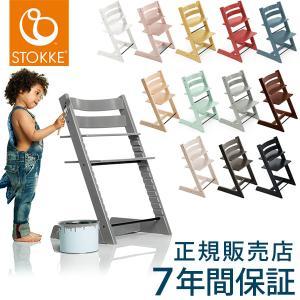 STOKKE トリップトラップチェア TRIPP TRAPP 子供椅子 ダイニング ベビー チェア イス ストッケ社