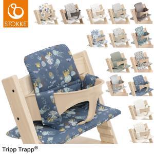 トリップトラップ クラシッククッション STOKKE TRIPP TRAPP 子供椅子 ベビー チェ...
