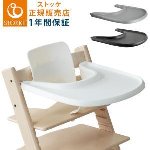 正規販売店 ストッケトレイ TRIPP TRAPP 子供椅子 トレー Tray ストッケ社 ストッケ