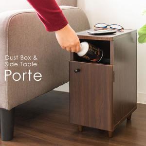 サイドテーブル ゴミ箱付きサイドテーブル Porte ポルテ 幅20cm ナイトテーブル ごみ箱 スリム ソファテーブル 代引不可 rcmdin