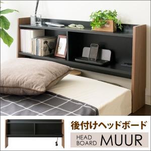 ヘッドボード MUUR ムール ベッド収納 ベッドシェルフ 宮棚 シングル 収納 木製 追加収納 後付け サイドボード 代引不可|rcmdin