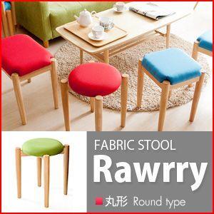 スツール ファブリック 布地 天然木 椅子 チェア 天然木脚ファブリックスツール RAWRRY〔ローリー〕 丸形タイプ|rcmdin