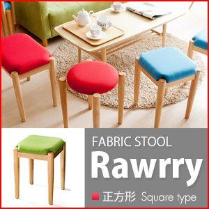 スツール ファブリック 布地 天然木 椅子 チェア 天然木脚ファブリックスツール RAWRRY〔ローリー〕 正方形タイプ|rcmdin