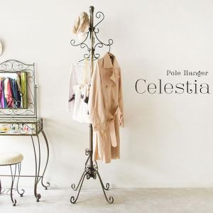 Celestia(セレスティア) ポールハンガー 高級感のあるゴールドカラー ロートアイアンデザイン|rcmdin