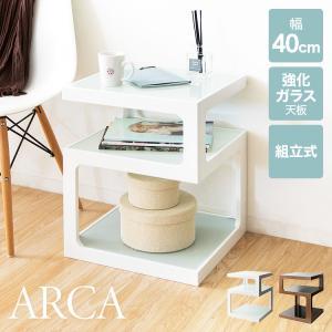 サイドテーブル ARCA アルカ 3段 ナイトテーブル ソファテーブル ガラス天板 おしゃれ 代引不可|rcmdin